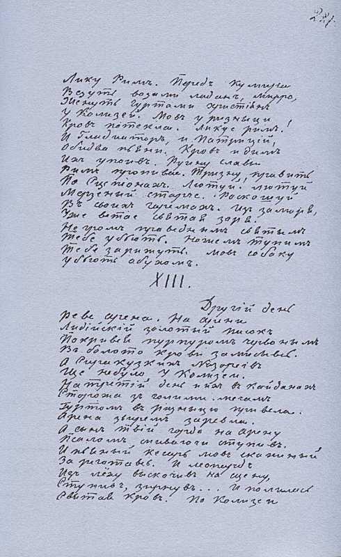 «Більша книжка» Т. Шевченка. С. 221…