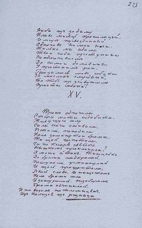 «Більша книжка» Т. Шевченка. С. 223…