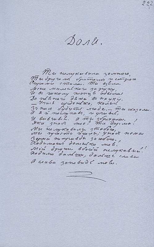 «Більша книжка» Т. Шевченка. С. 227 Доля