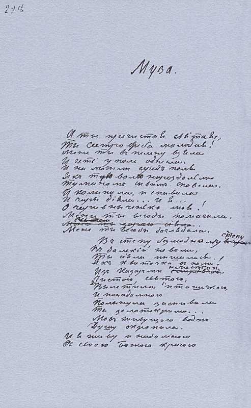 «Більша книжка» Т. Шевченка. С. 228 Муза