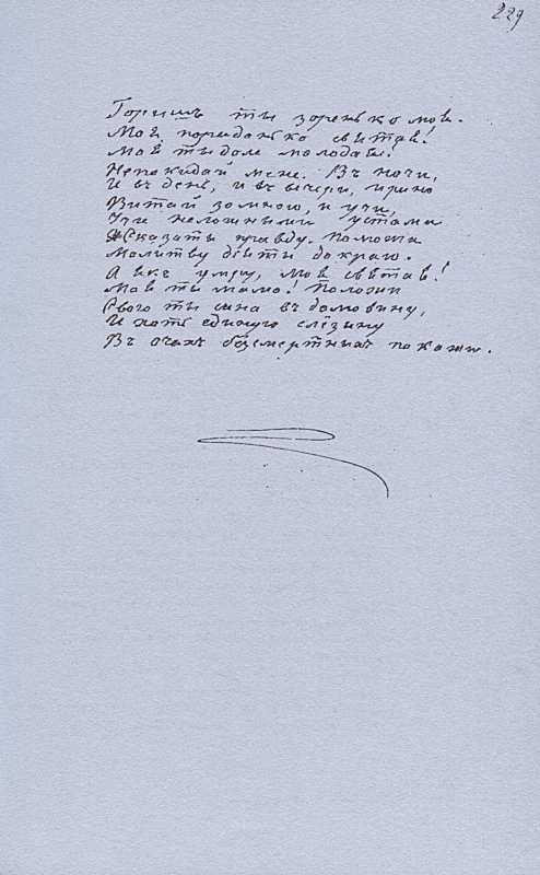 «Більша книжка» Т. Шевченка. С. 229…