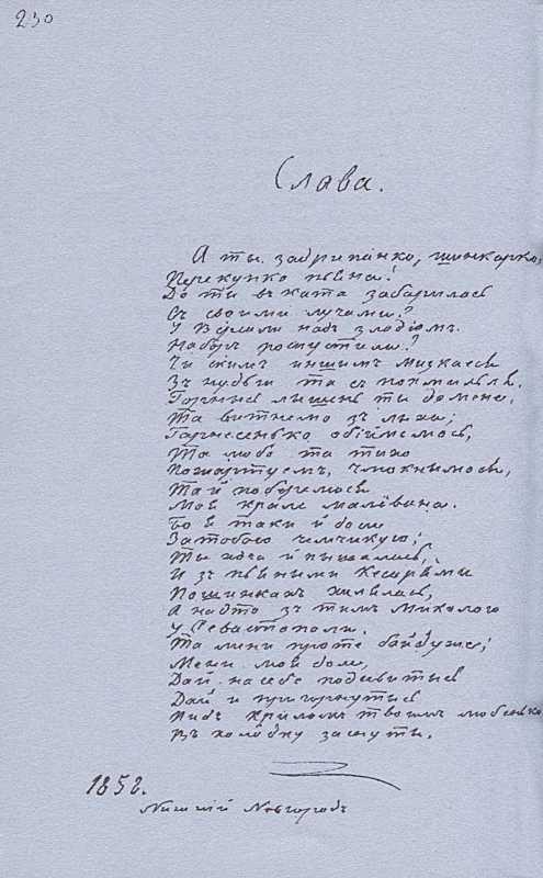 «Більша книжка» Т. Шевченка. С. 230…
