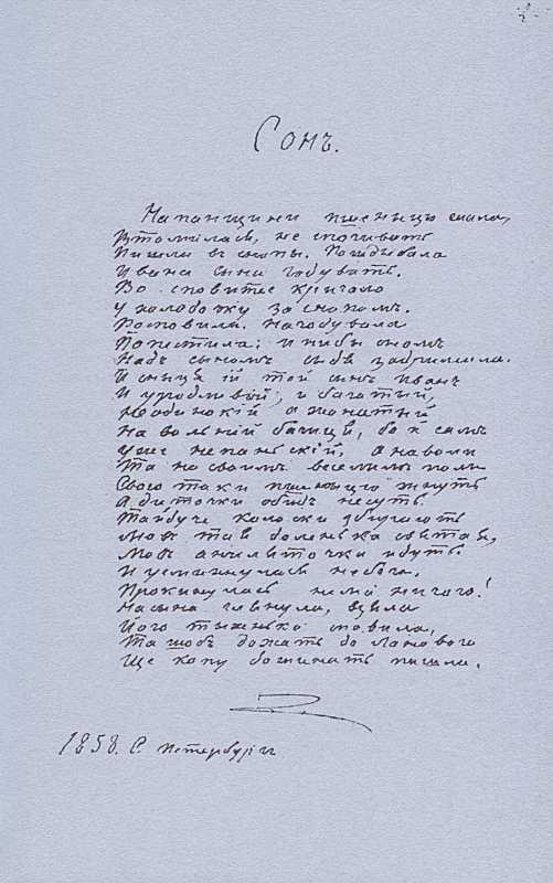 «Більша книжка» Т. Шевченка. С. 231…