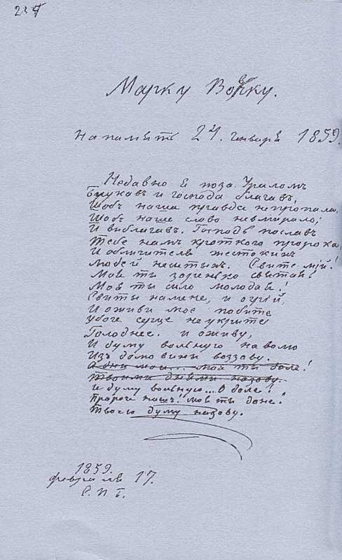 «Більша книжка» Т. Шевченка. С. 234…