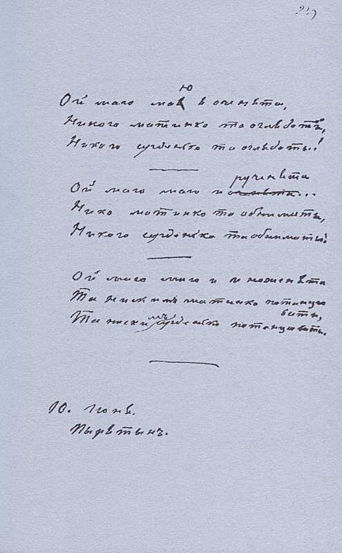 «Більша книжка» Т. Шевченка. С. 239 Ой…