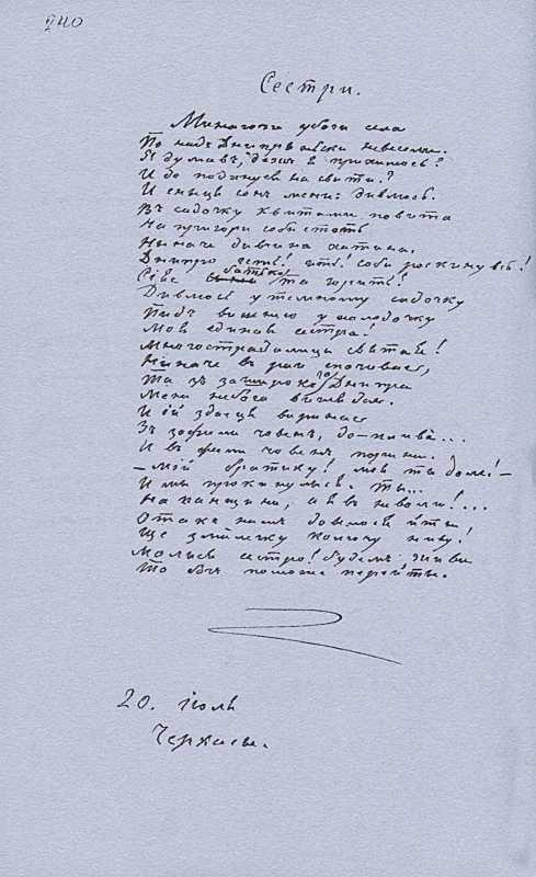 «Більша книжка» Т. Шевченка. С. 240…