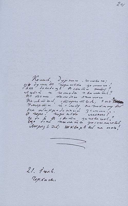 «Більша книжка» Т. Шевченка. С. 241…