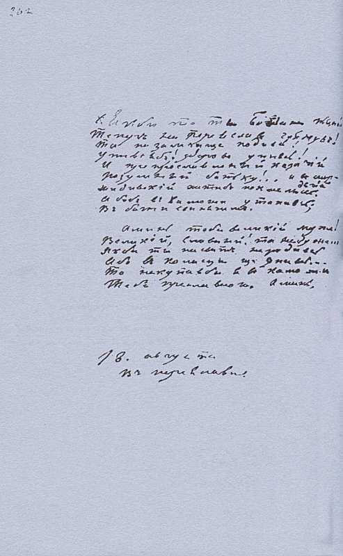 «Більша книжка» Т. Шевченка. С. 242…