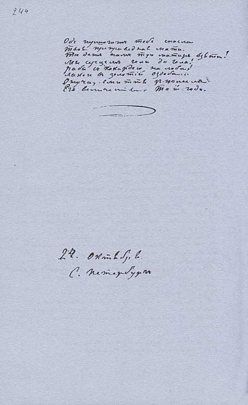 «Більша книжка» Т. Шевченка. С. 244…