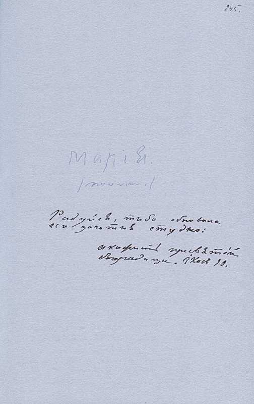 «Більша книжка» Т. Шевченка. С. 245…