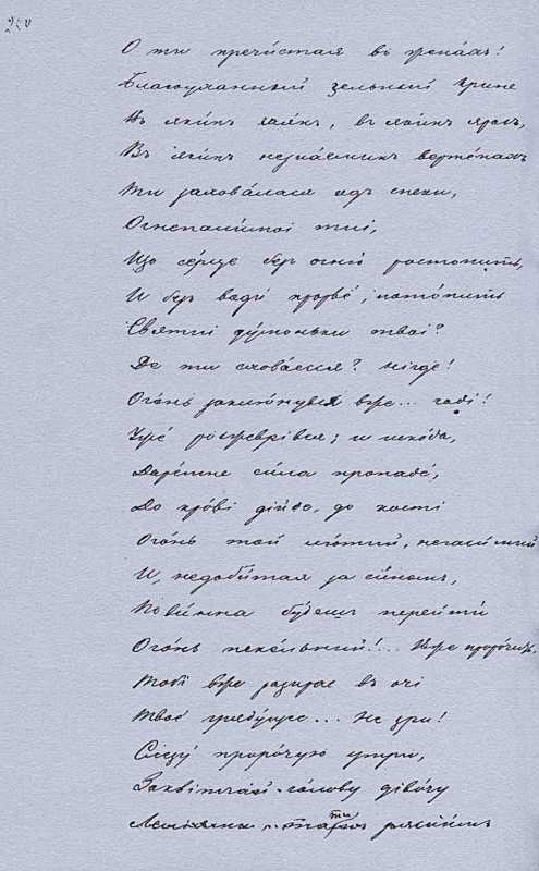 «Більша книжка» Т. Шевченка. С. 250 «О…