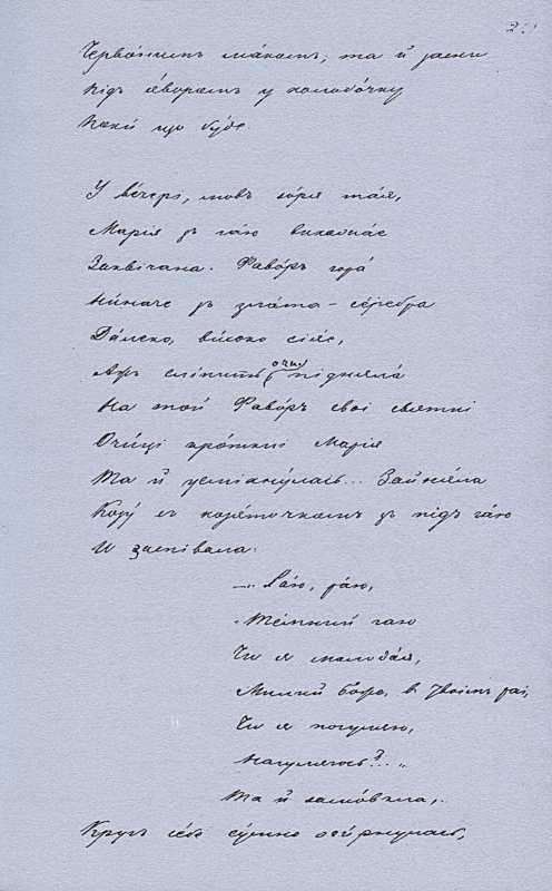 «Більша книжка» Т. Шевченка. С. 251…