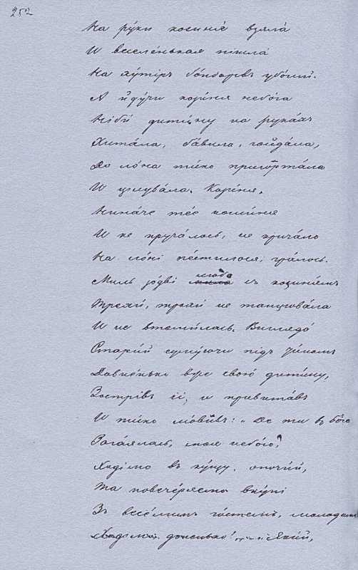 «Більша книжка» Т. Шевченка. С. 252…