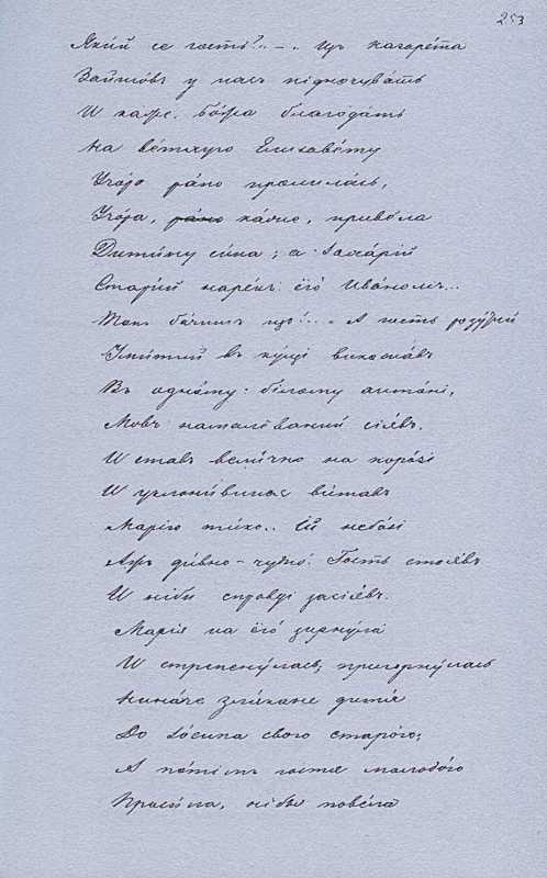 «Більша книжка» Т. Шевченка. С. 253…
