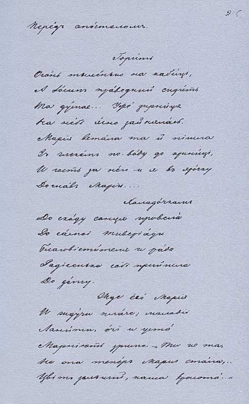 «Більша книжка» Т. Шевченка. С. 255…