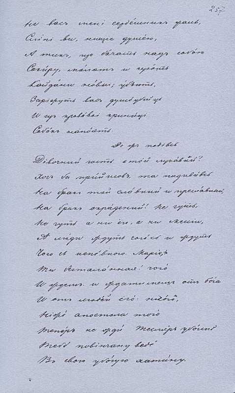 «Більша книжка» Т. Шевченка. С. 257…