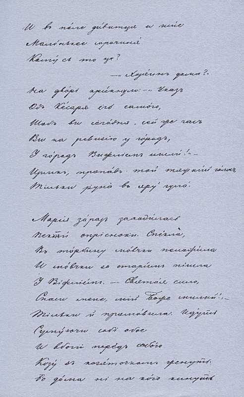 «Більша книжка» Т. Шевченка. С. 259 «І…