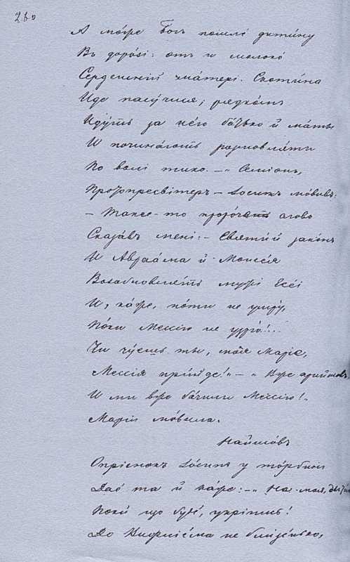 «Більша книжка» Т. Шевченка. С. 260 «А…