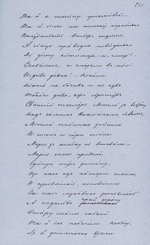 «Більша книжка» Т. Шевченка. С. 261…
