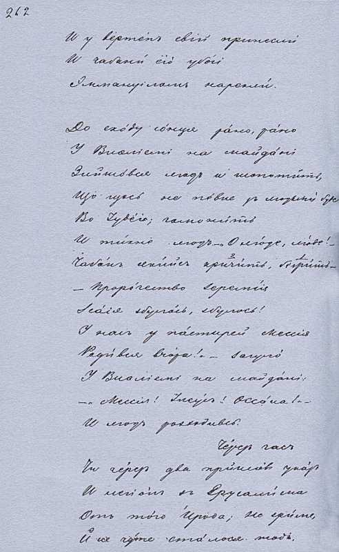 «Більша книжка» Т. Шевченка. С. 262 «І…