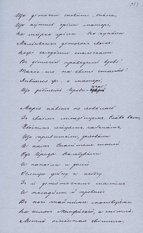«Більша книжка» Т. Шевченка. С. 263…