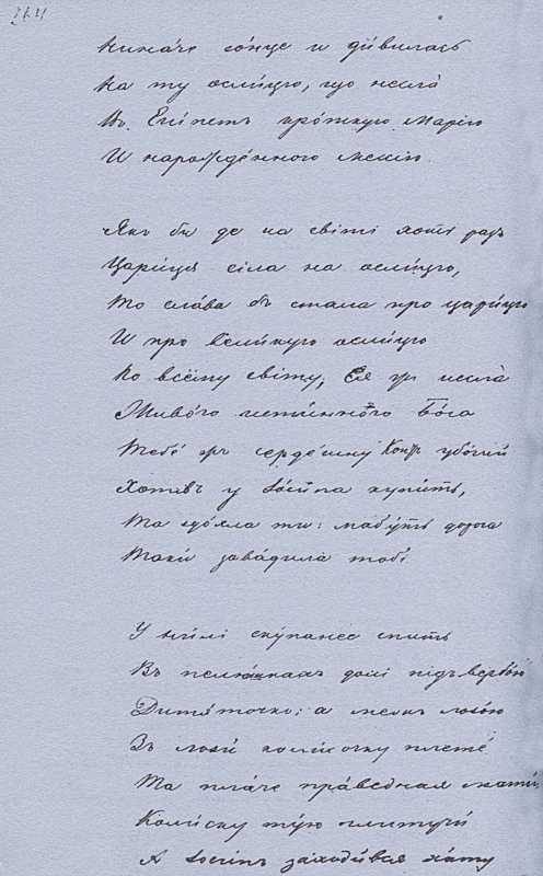 «Більша книжка» Т. Шевченка. С. 264…