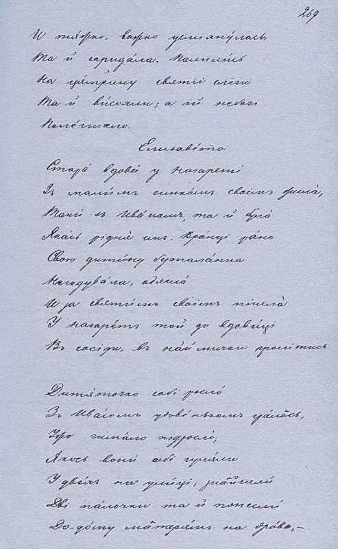 «Більша книжка» Т. Шевченка. С. 269 «І…