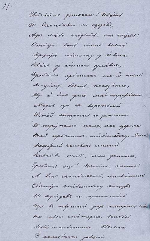 «Більша книжка» Т. Шевченка. С. 270…