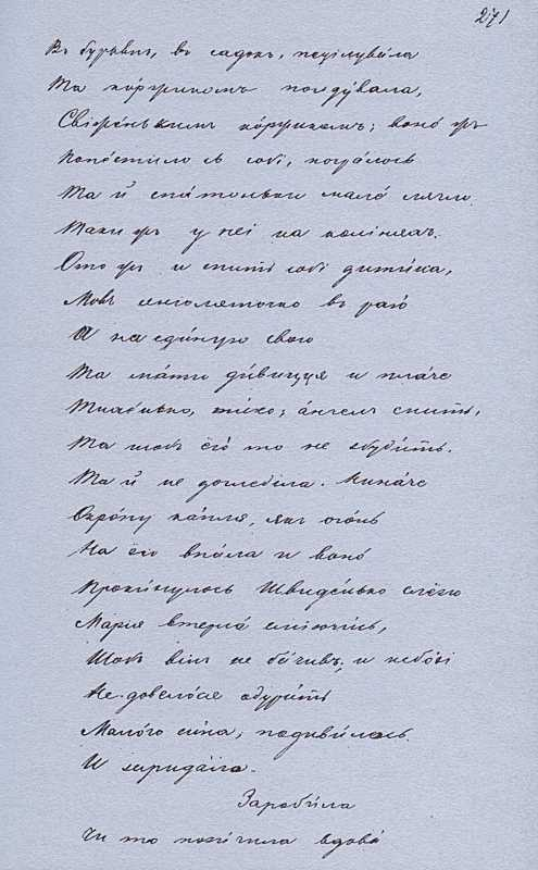 «Більша книжка» Т. Шевченка. С. 271 «В…