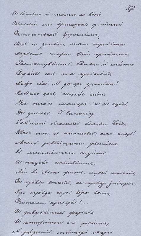 «Більша книжка» Т. Шевченка. С. 273 «І…
