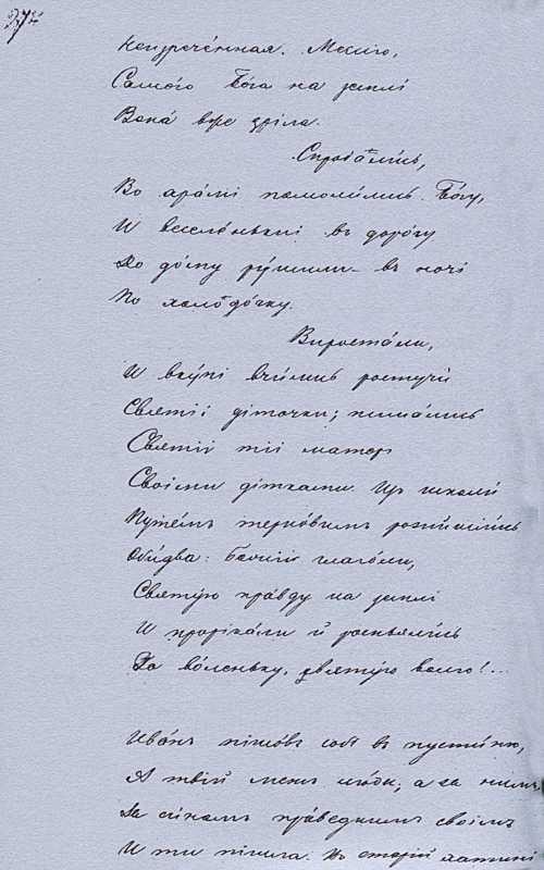 «Більша книжка» Т. Шевченка. С. 274…