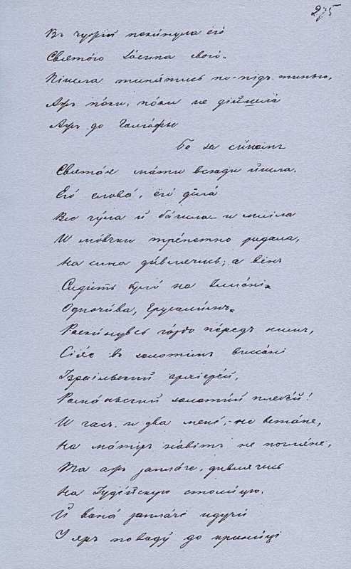 «Більша книжка» Т. Шевченка. С. 275 «В…