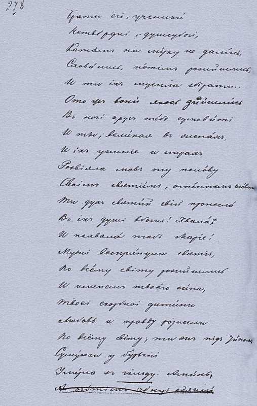 «Більша книжка» Т. Шевченка. С. 278…