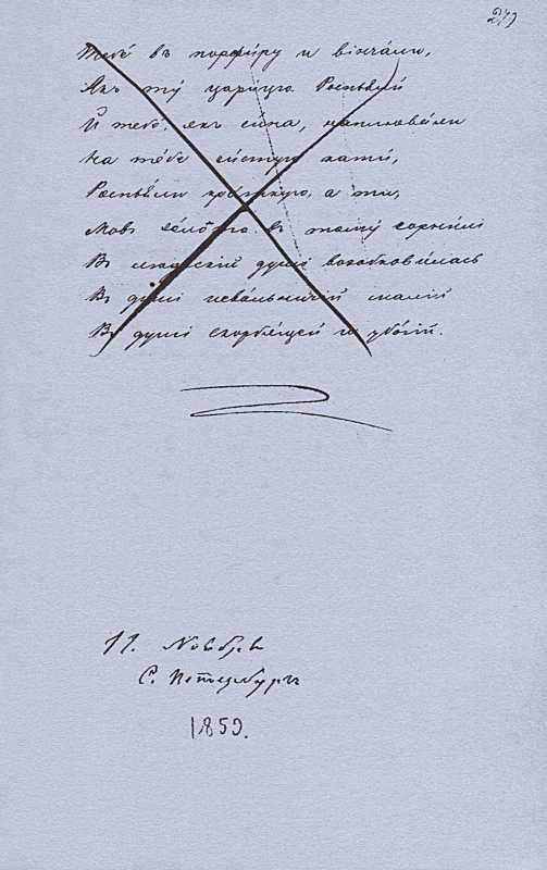 «Більша книжка» Т. Шевченка. С. 279…