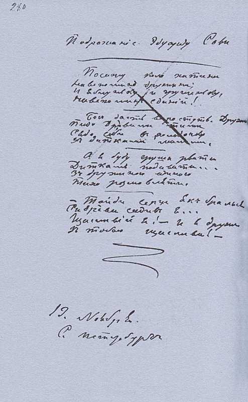 «Більша книжка» Т. Шевченка. С. 280…