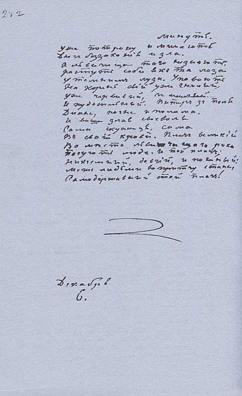 «Більша книжка» Т. Шевченка. С. 282…