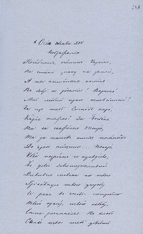 «Більша книжка» Т. Шевченка. С. 283…