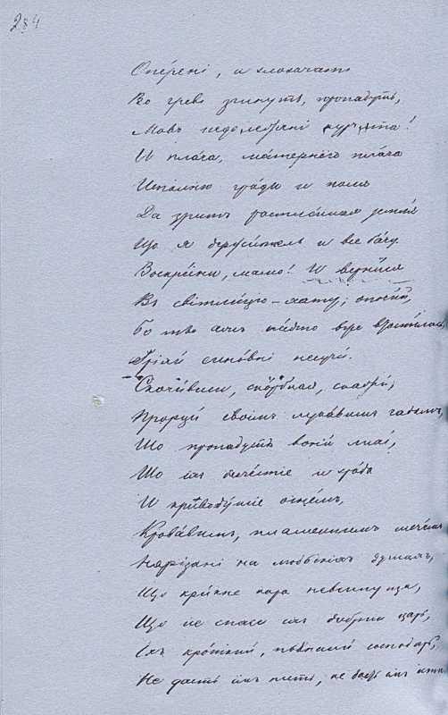 «Більша книжка» Т. Шевченка. С. 284…