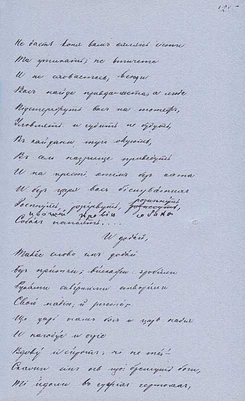 «Більша книжка» Т. Шевченка. С. 285…