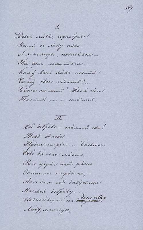 «Більша книжка» Т. Шевченка. С. 289…