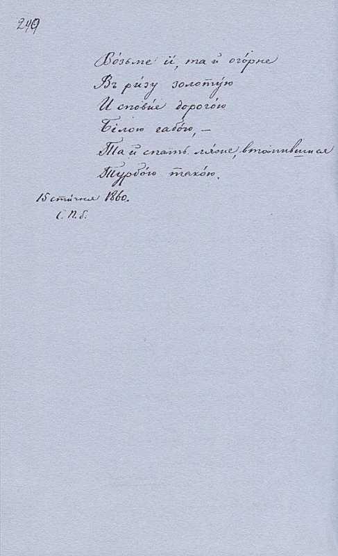 «Більша книжка» Т. Шевченка. С. 290…