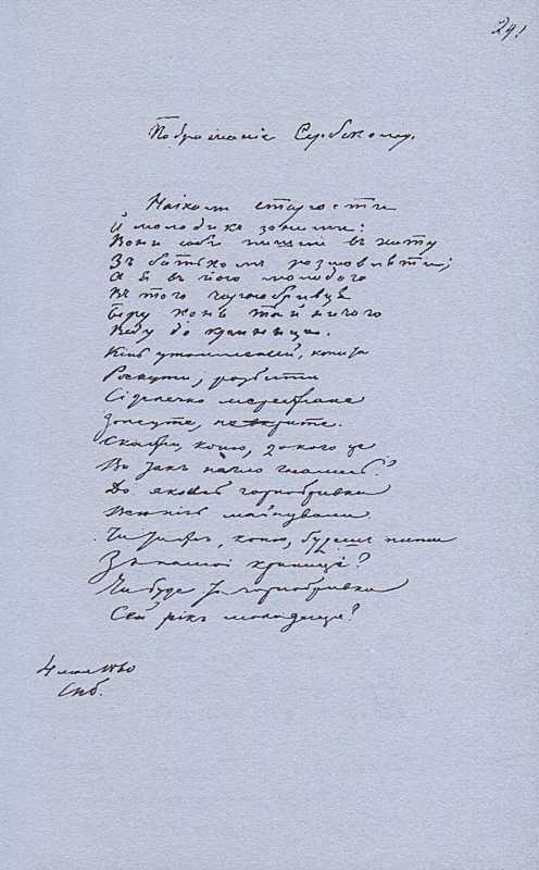 «Більша книжка» Т. Шевченка. С. 291…