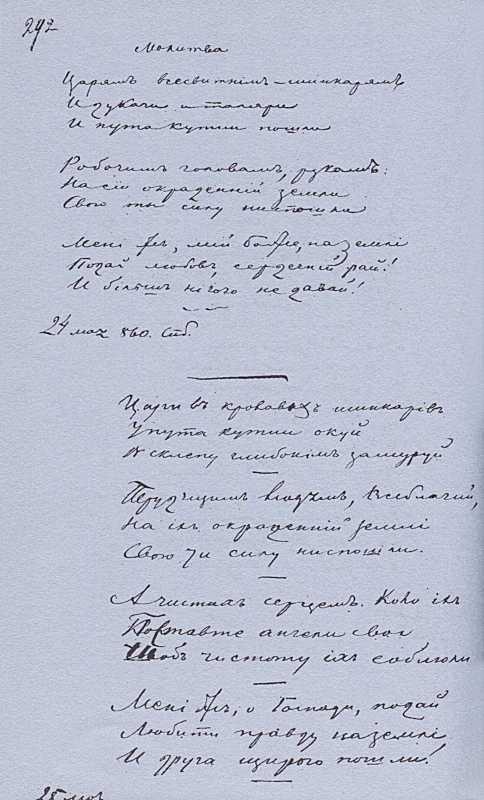 «Більша книжка» Т. Шевченка. С. 292…