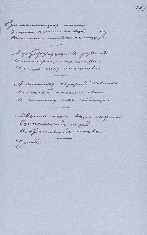 «Більша книжка» Т. Шевченка. С. 293…