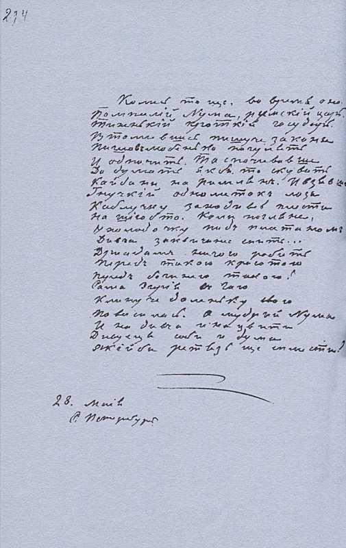 «Більша книжка» Т. Шевченка. С. 294…