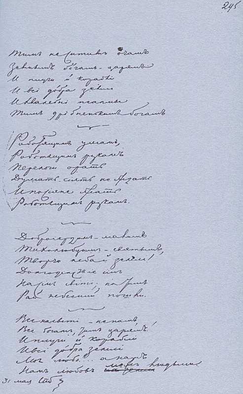 «Більша книжка» Т. Шевченка. С. 295…