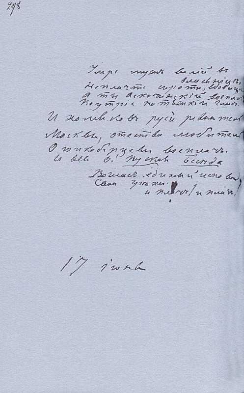 «Більша книжка» Т. Шевченка. С. 298…