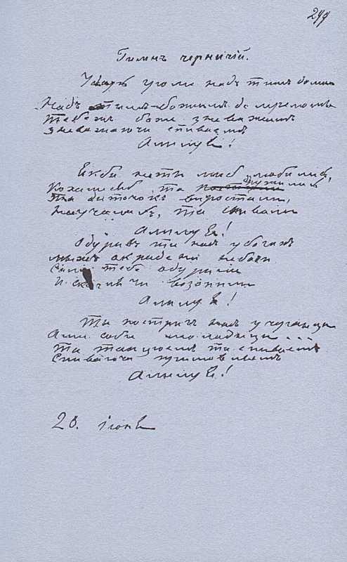 «Більша книжка» Т. Шевченка. С. 299…