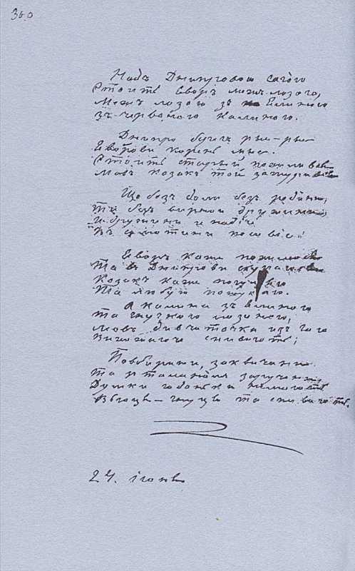 «Більша книжка» Т. Шевченка. С. 300…
