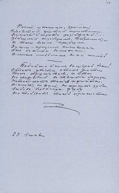 «Більша книжка» Т. Шевченка. С. 301…